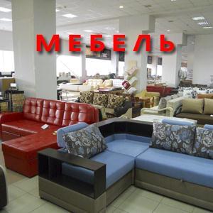 Магазины мебели Кеми